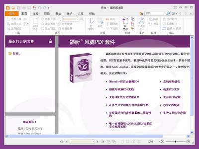 福昕PDF阅读器图1