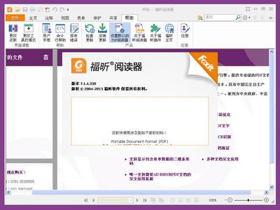 福昕PDF阅读器图2