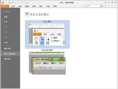 福昕PDF阅读器图3