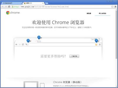 谷歌浏览器图2