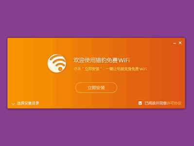 猎豹免费WiFi图1