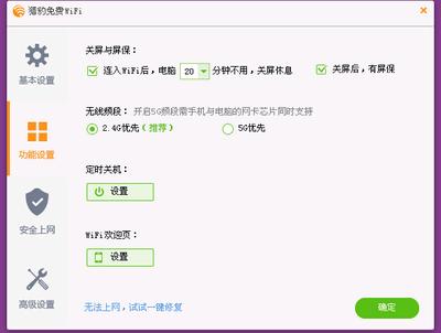 猎豹免费WiFi图3