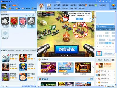 QQ游戏图2