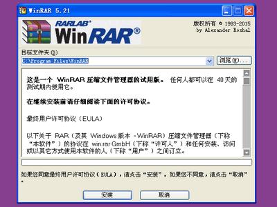 WinRAR图1