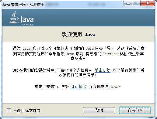 Java SE Development Kit 64位图1