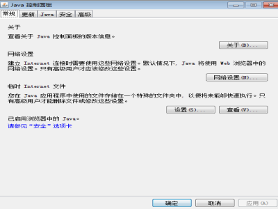 Java SE Runtime Environment图1