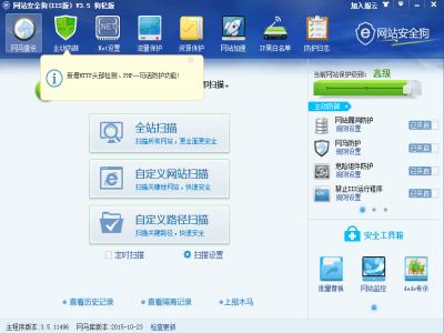网站安全狗 IIS版图1