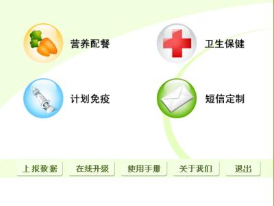 弋康幼儿园营养配餐图1
