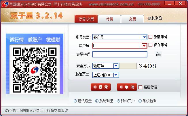 中国银河证券双子星图1