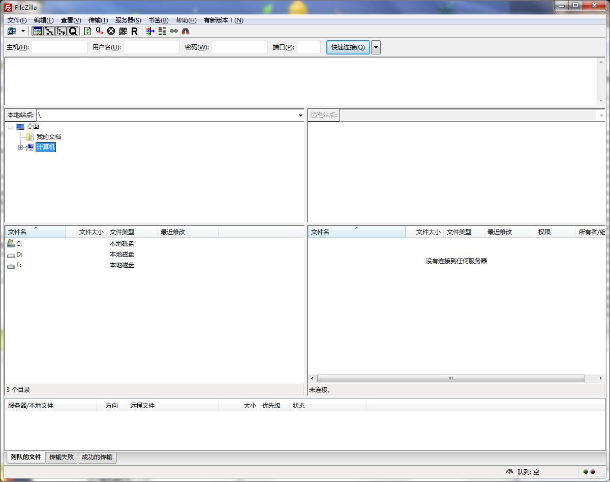 FileZilla Client(64bit)图1