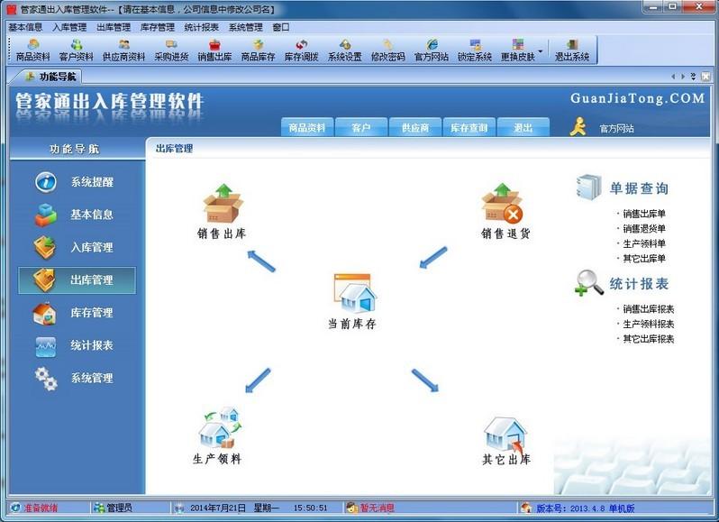 管家通出入库管理软件图1