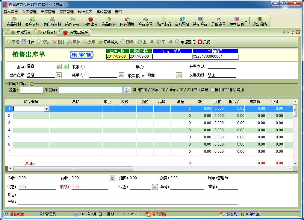 管家通办公用品管理软件图2