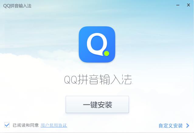 QQ拼音输入法图1