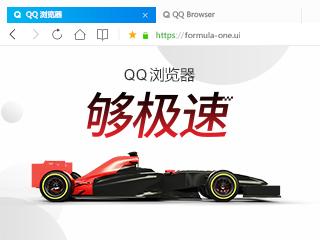 QQ浏览器图1