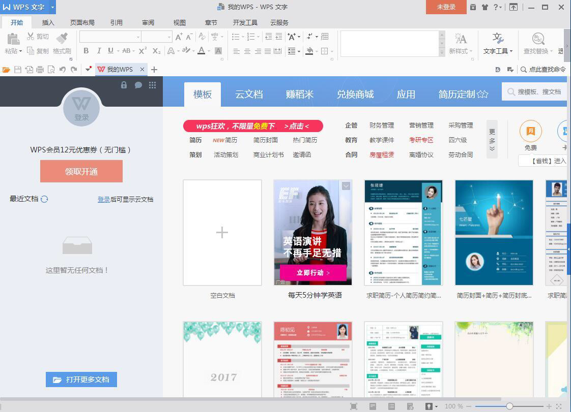 WPS Office图5