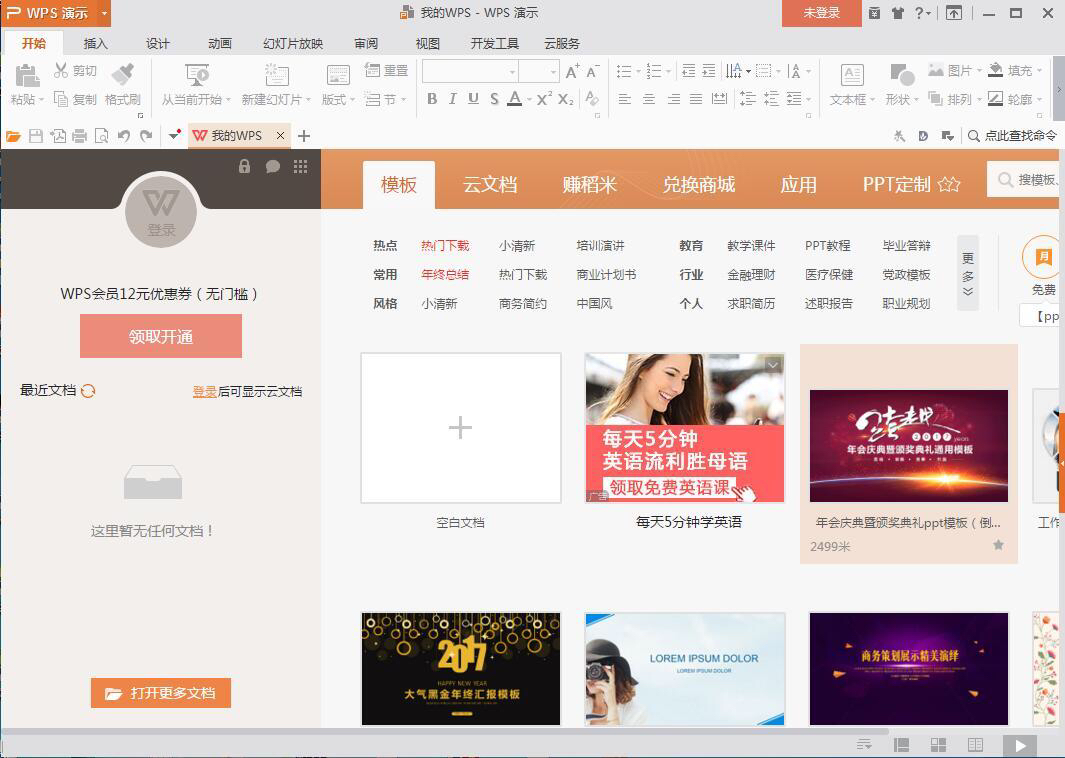 WPS Office图6