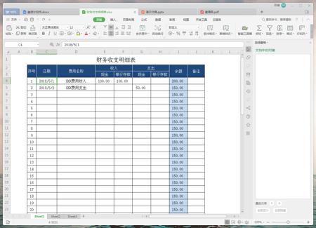 WPS Office 2019图3
