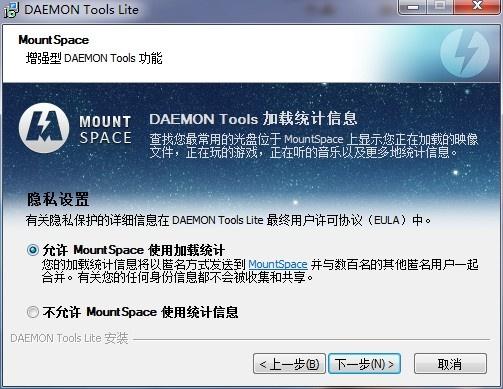 虚拟光驱DAEMON Tools Lite图3