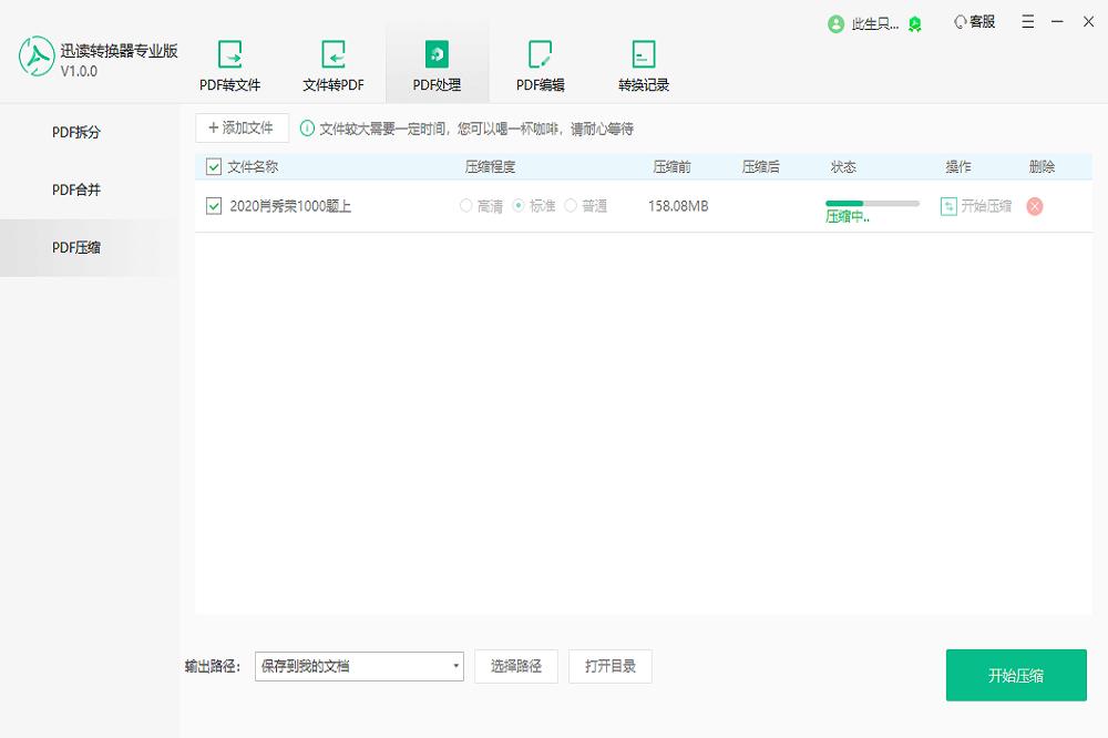 迅读PDF转换器图2
