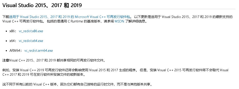 VC++ 2015、2017和2019组件包32位图1